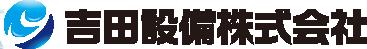 土岐・多治見の水回り、吉田設備ホームページ